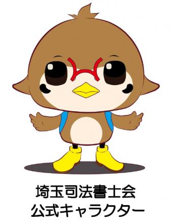 埼玉司法書士会公式キャラクター3のサムネイル