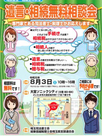 遺言・相続無料相談会リーフレット(R1.6)のサムネイル